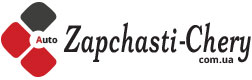 Ананьев магазин Zapchasti-chery.com.ua